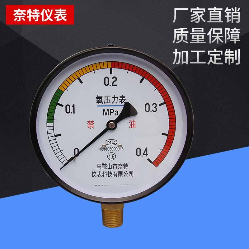 y150氧氣表