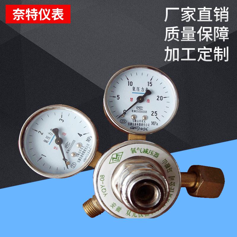 氧氣減壓器